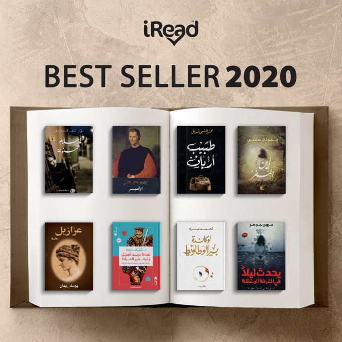 Best-selling Arabic Books on iRead App in 2020